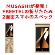 MUSASHIが発売!FREETELの折りたたみ2画面スマホのスペック