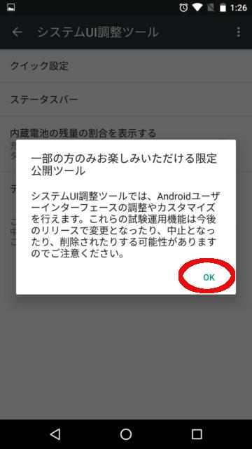 Nexus5Xのバッテリー残量表示6