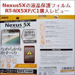 Nexus5Xの液晶保護フィルム RT-NX5XFC1購入レビュー