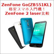 ZenFone Go(ZB551KL) 格安スマホ入門機!ZenFone 2 laser比較