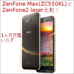 ZenFone Max(ZC550KL)とZenFone 2 laser比較!1ヵ月充電いらず