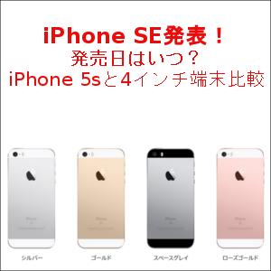 iPhone SE発表!発売日はいつ?iPhone 5sと4インチ端末比較