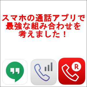 スマホの通話アプリで最強な組み合わせを考えました!