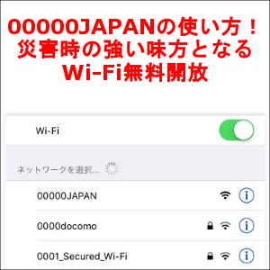 00000JAPANの使い方!災害時の強い味方となるWi-Fi無料開放