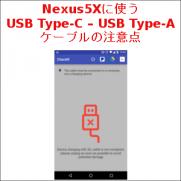 Nexus5Xに使う USB Type-C – USB Type-Aケーブルの注意点