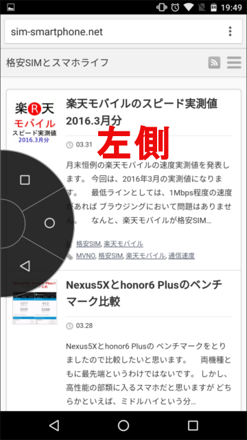 Nexus5X Handy Soft Keys戻るボタン5