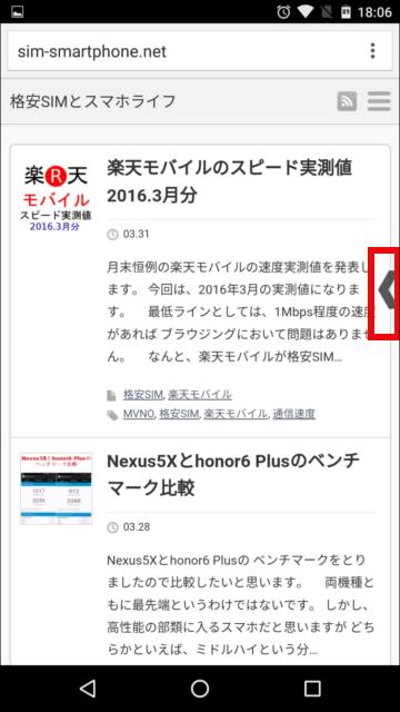 Nexus5X Handy Soft Keys戻るボタン1