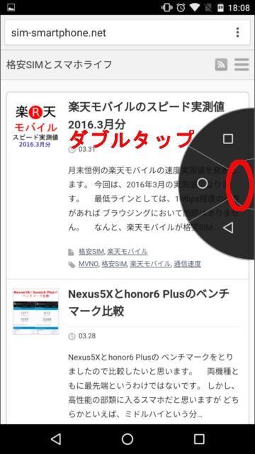 Nexus5X Handy Soft Keys戻るボタン3