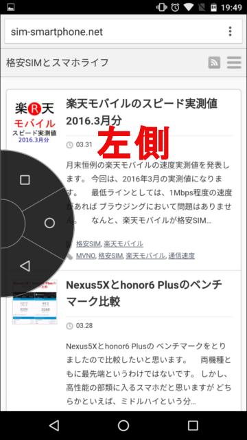 Nexus5X Handy Soft Keys戻るボタン5