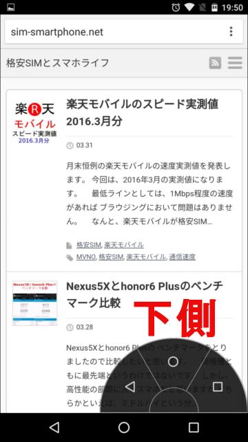 Nexus5X Handy Soft Keys戻るボタン7