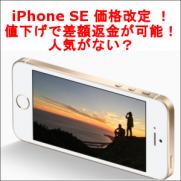 iPhone SE 価格改定 !値下げで差額返金が可能!人気がない?