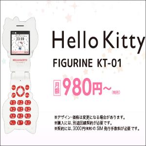 ハローキティフォン「Hello Kitty FIGURINE KT-01」の発売日