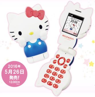 ハローキティフォン FIGURINE KT 01