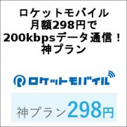 ロケットモバイル月額298円で200kbpsデータ通信!神プラン