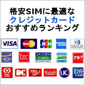 格安SIMに最適なクレジットカードおすすめランキング