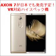 AXON 7が日本でも発売予定!VR対応ハイスペック機