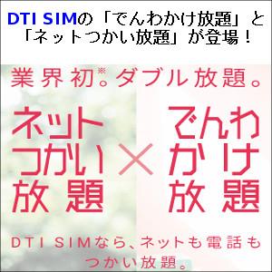 DTI SIMの「でんわかけ放題」と「ネットつかい放題」が登場!