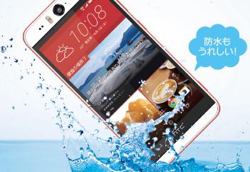 HTC Desire EYE スマートフォン