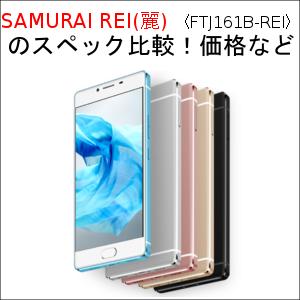 SAMURAI REI(麗) 〈FTJ161B-REI〉のスペック比較!価格など
