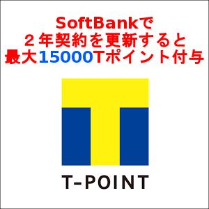 SoftBankで2年契約を更新すると最大15000Tポイント付与