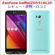 ZenFone Selfie(ZD551KL)のレビュー・評判・口コミ