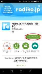 「radiko.jp」インストール1