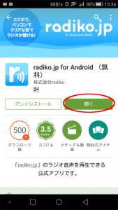 「radiko.jp」インストール3