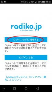 「radiko.jp」インストール4
