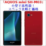 「AQUOS mini SH-M03」 小型で高性能!スペック比較と価格