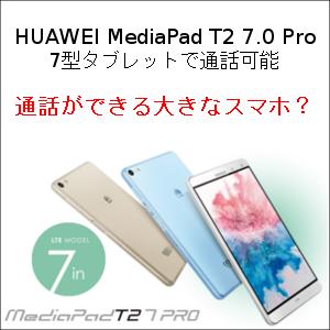 「HUAWEI MediaPad T2 7.0 Pro」7型タブレットで通話可能