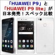 「HUAWEI P9」と「HUAWEI P9 lite」が日本発売!スペック比較