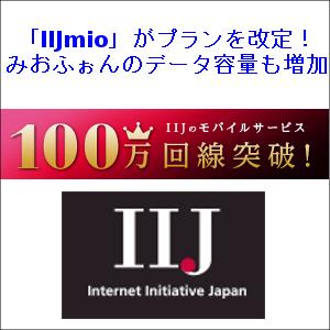 「IIJmio」がプランを改定!みおふぉんのデータ容量も増加