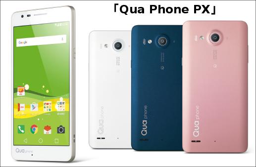 「Qua Phone PX」