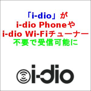 「i-dio」がi-dio Phoneやi-dio Wi-Fiチューナー不要で受信可能に