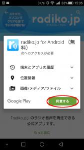 「radiko.jp」インストール2