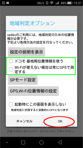 「radiko.jp」インストール5