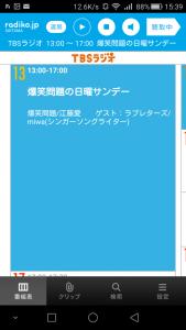 「radiko.jp」インストール7