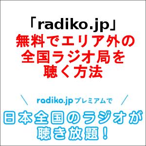 「radiko.jp」 無料でエリア外の全国ラジオ局を聴く方法