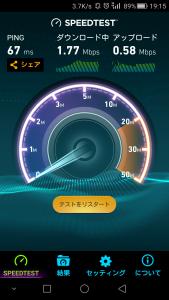 楽天モバイル6月SS