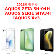 2016夏モデル「AQUOS ZETA SH-04H」「AQUOS SERIE SHV34」「AQUOS Xx3」