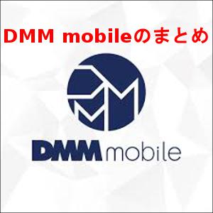 DMM mobileのまとめ