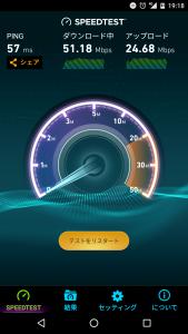 DMM mobile 速度測定6月SS