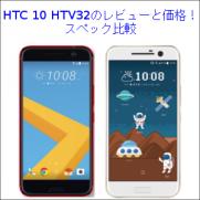 HTC 10 HTV32のレビューと価格!スペック比較