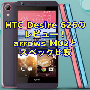 HTC Desire 626のレビュー!arrows M02とスペック比較