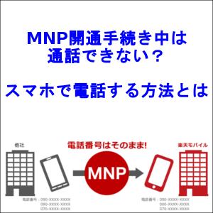 MNP開通手続き中は通話できない?スマホで電話する方法とは