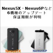 Nexus5X・Nexus6Pなど6機種のアップデート保証期限が判明