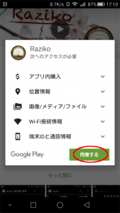 Razikoインストール2