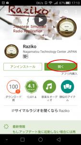 Razikoインストール3