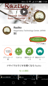 Razikoインストール1
