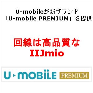 U-mobileが新ブランド「U-mobile PREMIUM」を提供